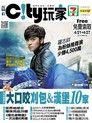 City玩家周刊-台中 第10期