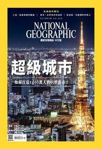 國家地理雜誌2019年04月號
