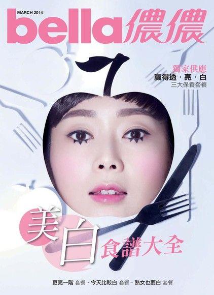bella儂儂03月號/2014 第358期(別冊)
