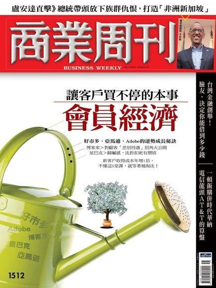 商業周刊 第1512期 2016/11/02
