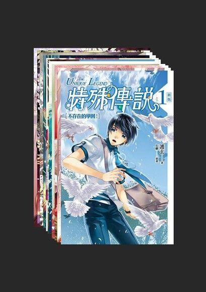 特殊傳說 新版 (0.5~10完)(套書)