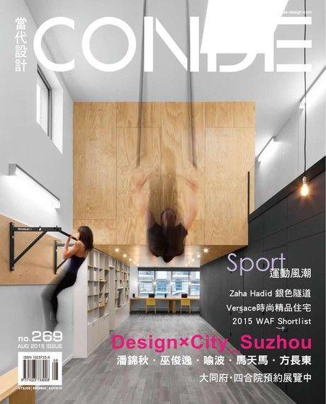 CONDE當代設計雜誌 08月號/2015 第269期