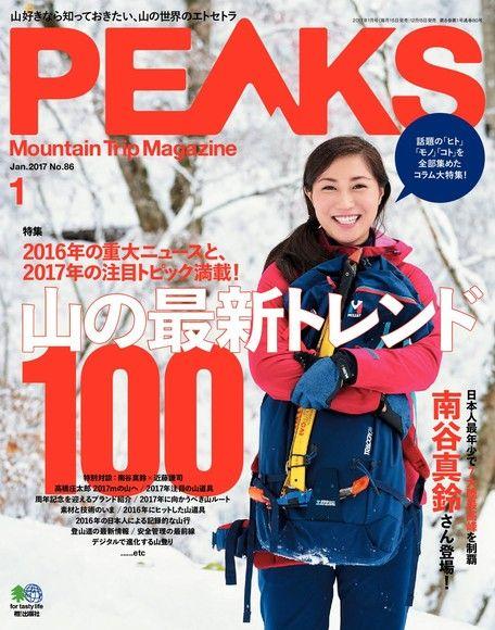 PEAKS 2017年1月號 No.86 【日文版】