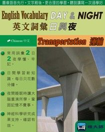 English Vocabulary DAY & NIGHT英文詞彙日與夜(Chinese中文)(Transportation運輸)