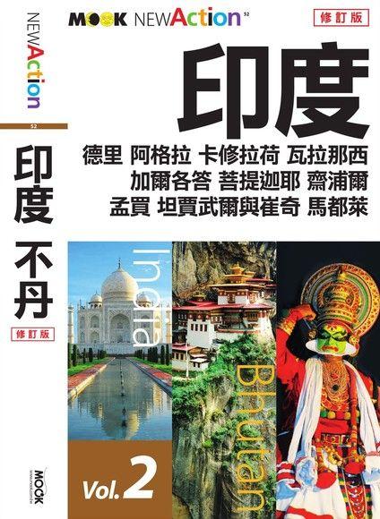 印度.不丹─印度