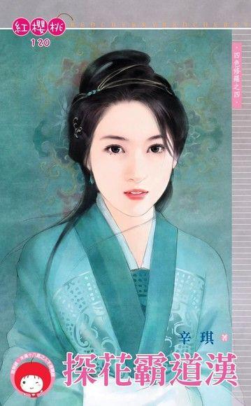 探花霸道漢【四色修羅之四】(限)