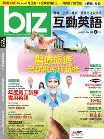 biz互動英語 09月號/2015 第141期