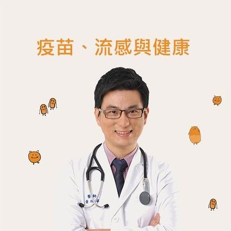 黃瑽寧醫師有聲健康講堂:疫苗、流感與健康(有聲書)