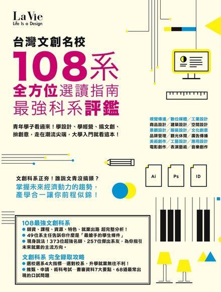 台灣文創名校108系 最強科系評鑑 全方位選讀指南