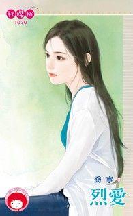 烈愛(限)