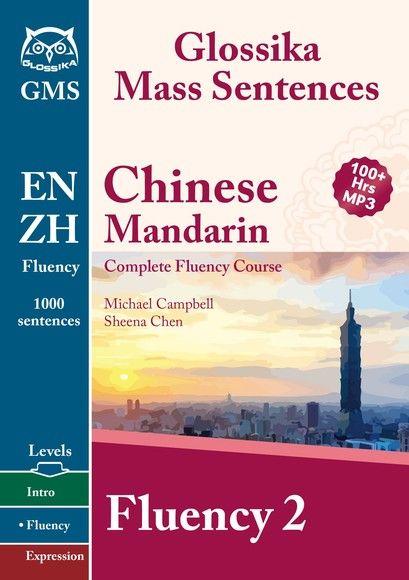 Chinese Fluency 2 (Ebook + mp3)