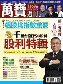 萬寶週刊 第1169期 2016/03/25