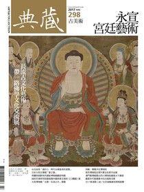 典藏古美術 07月號/2017 第298期