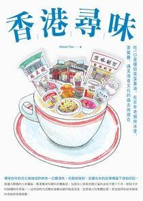 【电子书】香港尋味