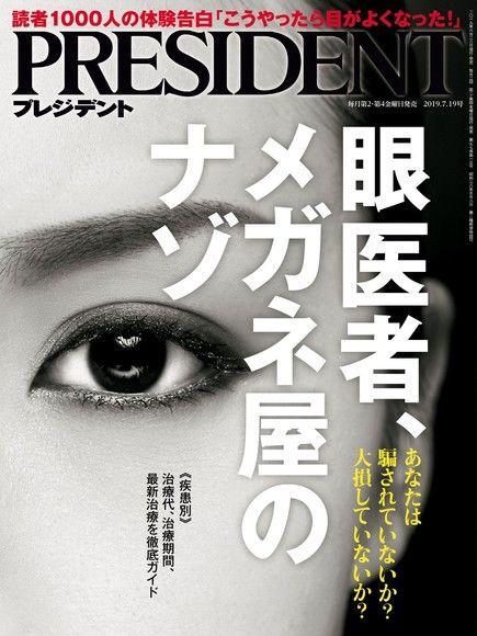 PRESIDENT 2019年7.19號 【日文版】