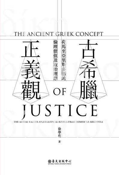古希臘正義觀