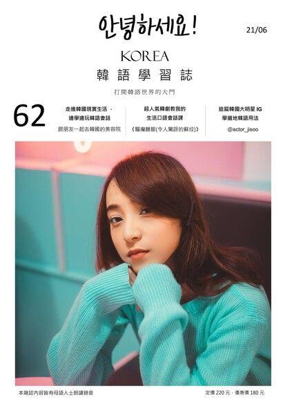Fighting!KOREA韓語學習誌月刊 06月號/2021 第62期