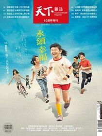 天下雜誌 第725期 2021/06/16