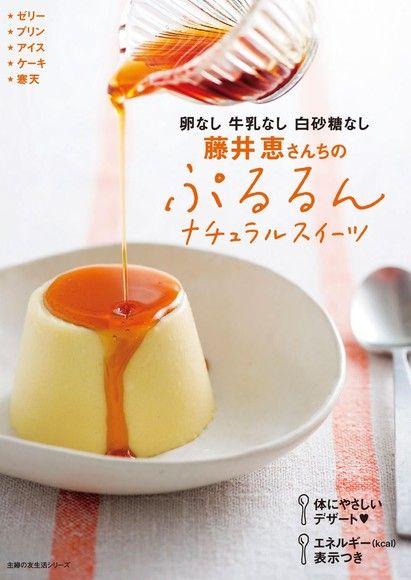 不要蛋、砂糖、牛奶 藤井惠的 自然風甜點