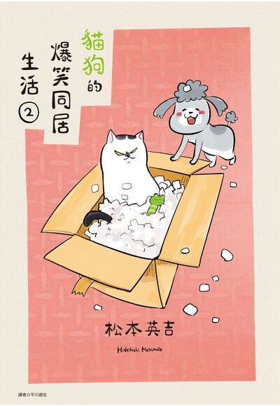 貓狗的爆笑同居生活(02)