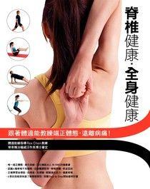 脊椎健康,全身健康:跟著體適能教練端正體態,遠離病痛!
