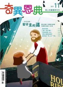 奇異恩典靈修月刊【繁體版】2017年11月號