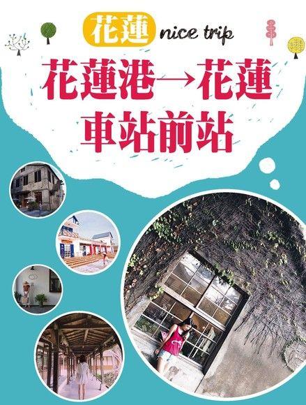 花蓮nice trip 路線2 花蓮港→花蓮車站前站