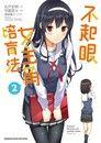 不起眼女主角培育法 (2)(漫畫)