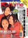 PC home 電腦家庭 03月號/1999 第038期
