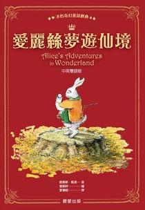 愛麗絲夢遊仙境中英雙語版
