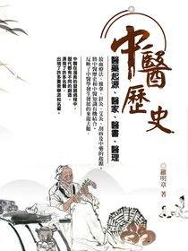 中醫歷史《醫藥起源、醫家、醫書、醫理方面闡述》