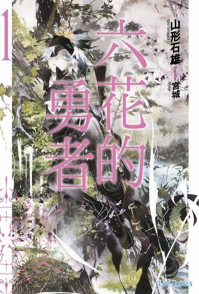 輕小說六花的勇者!(01)