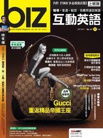 biz互動英語2011年9月號No.93