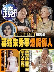 鏡週刊 第87期 2018/05/30