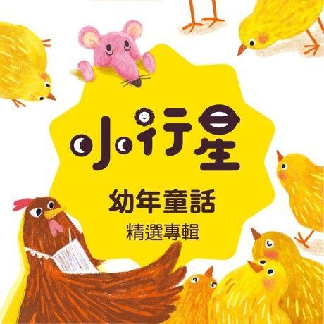 小行星系列:幼年童話專輯(有聲書)