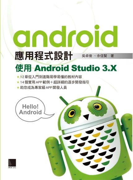 Android應用程式設計