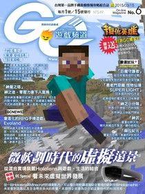 Game Channel 遊戲頻道雙週刊 第6期 2015/03/15