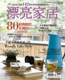 漂亮家居_No.123_2011/5_簡單奢華生活65 ideas