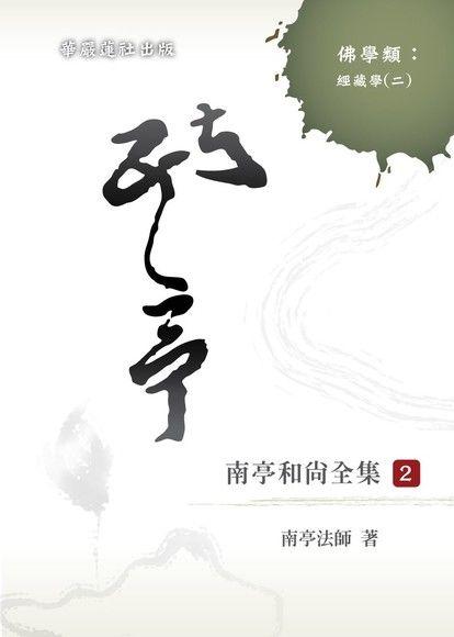 南亭和尚全集(二)