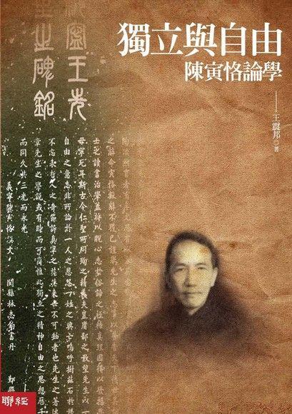 獨立與自由:陳寅恪論學