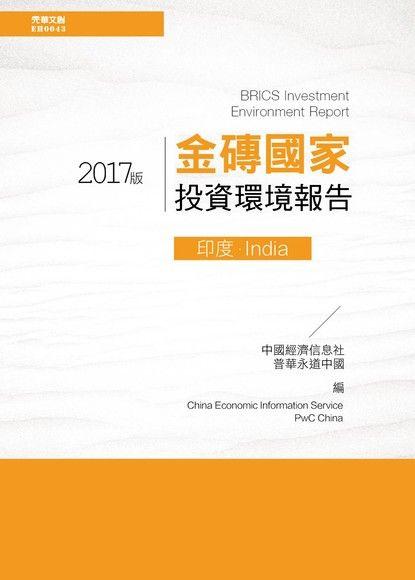 金磚國家投資環境報告:印度(2017版)