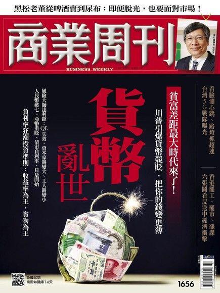 商業周刊 第1656期 2019/08/07