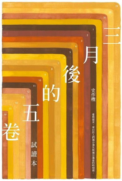三月後的五卷【試讀本】
