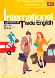 洽談國際貿易
