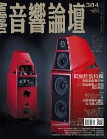 Audio Art 音響論壇 09月號/2020 第384期