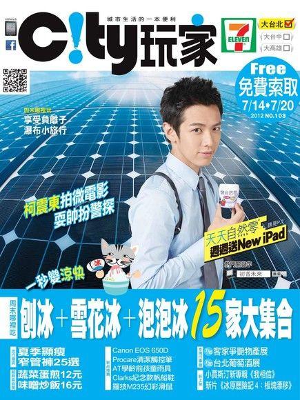 City玩家周刊-台北 第103期