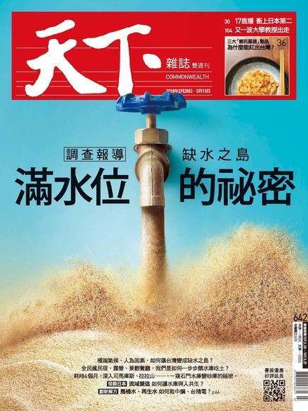天下雜誌 第642期 2018/02/28【精華版】