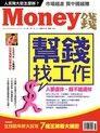 Money錢 11月號/2016 第110期