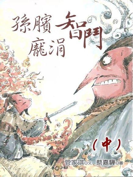 孫臏智鬥龐涓(中)