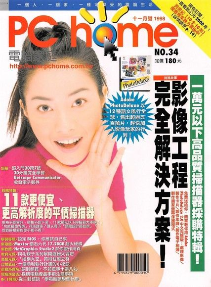 PC home 電腦家庭 11月號/1998 第034期